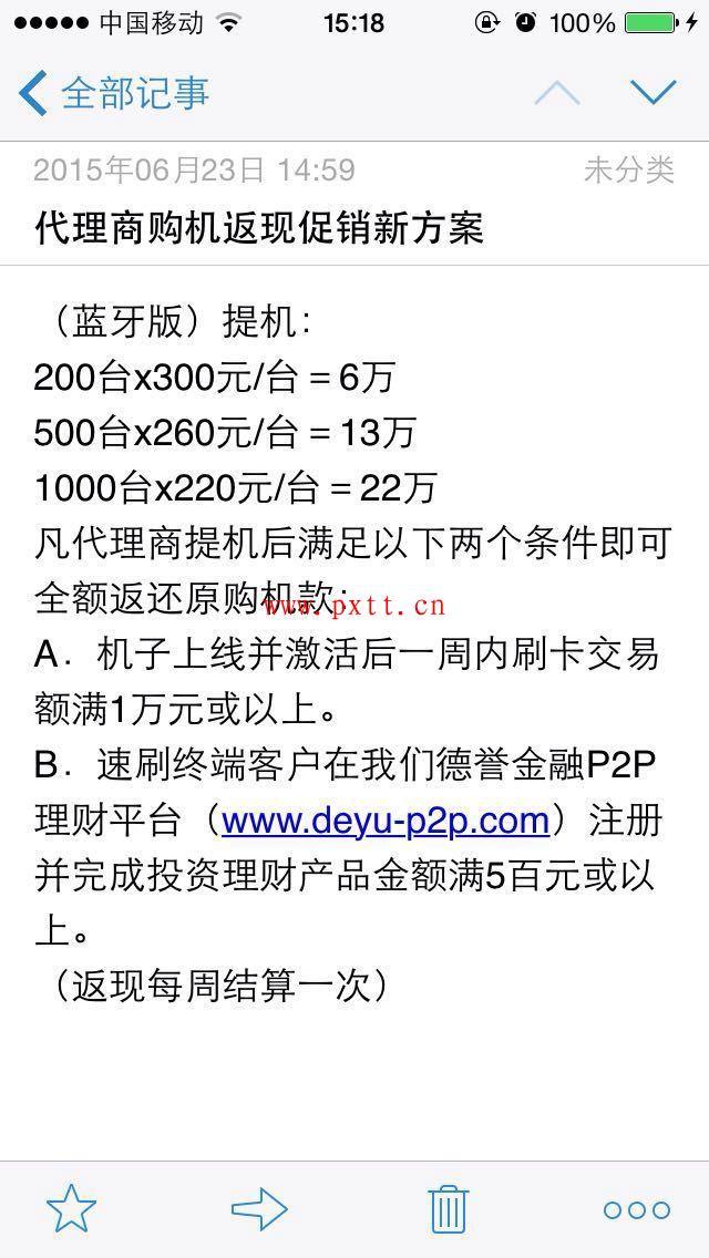 速刷POS机代理商提机优惠方案