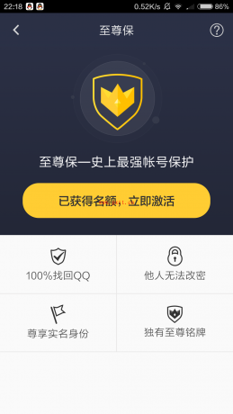 Screenshot_2016-04-24-22-18-27_com.tencent.token.png