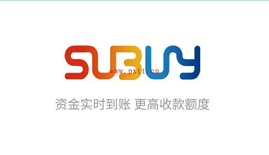 汇付天下subuy扫呗商户注册,最新官方APP下载