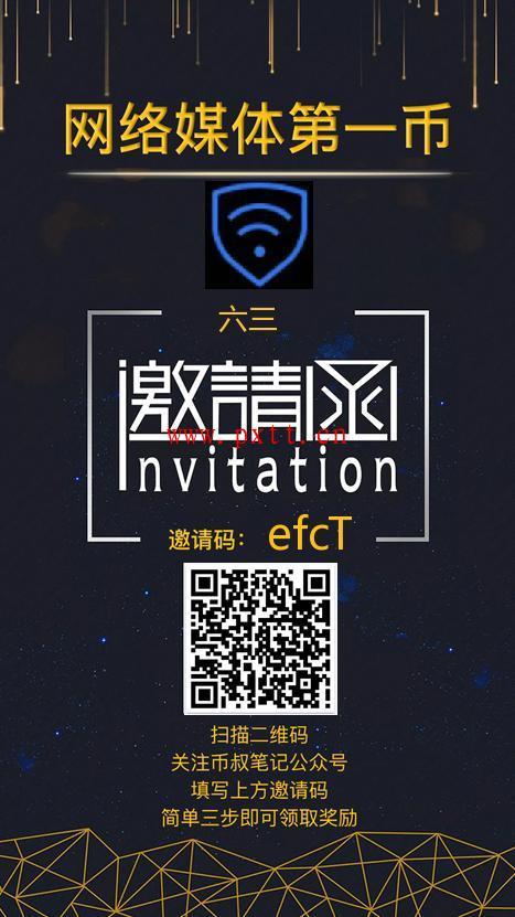 新媒币(XMC)推广奖励方案