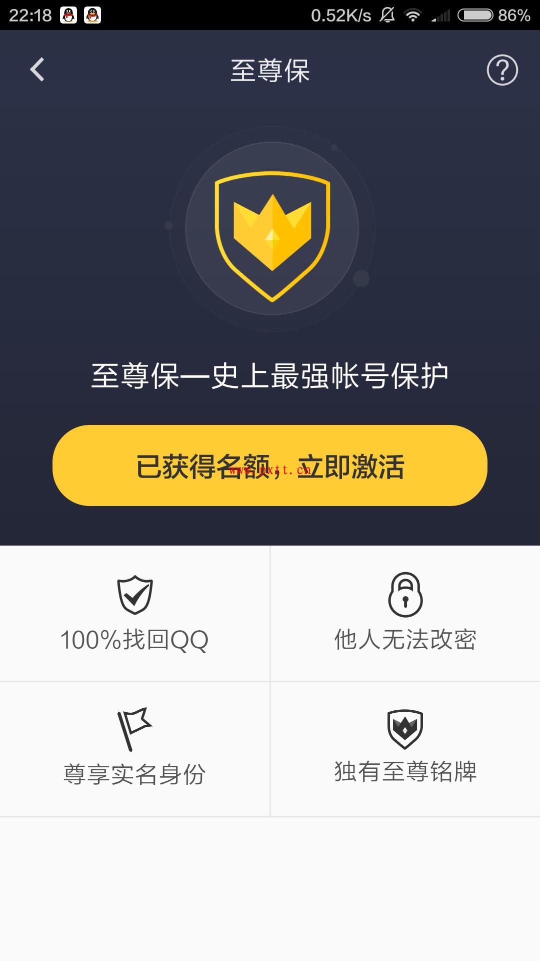 最新QQ至尊宝申请方法,快速申请QQ至尊宝