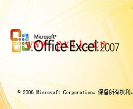 Excel2007官方版下载(带激活码)