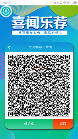 Screenshot_2018-12-08-17-19-23-484_com.android.bankabc.png
