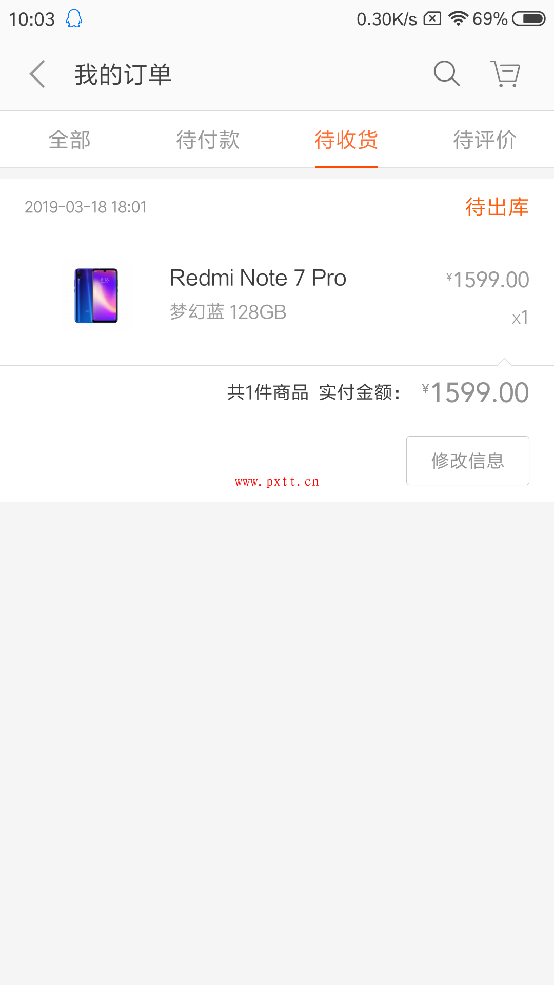 官网购买的红米note7pro开始发货了