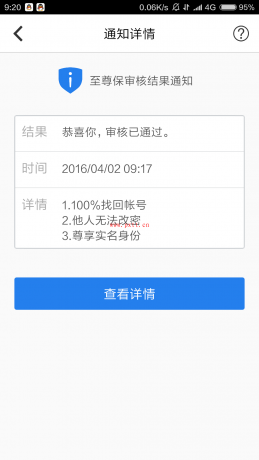 Screenshot_2016-04-02-09-20-56_com.tencent.token.png