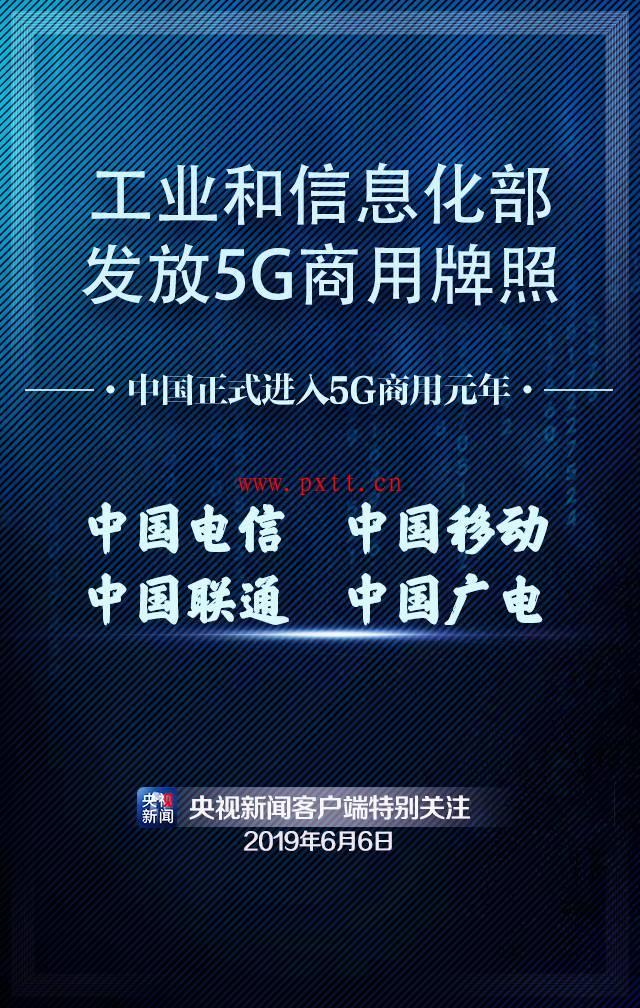 中国5G 牌照正式发放!