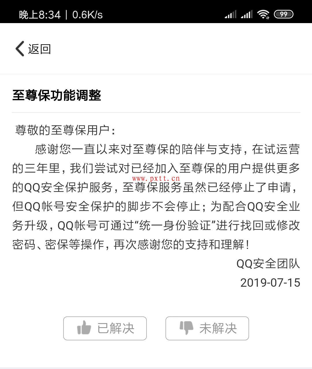 QQ至尊宝已经停止开通