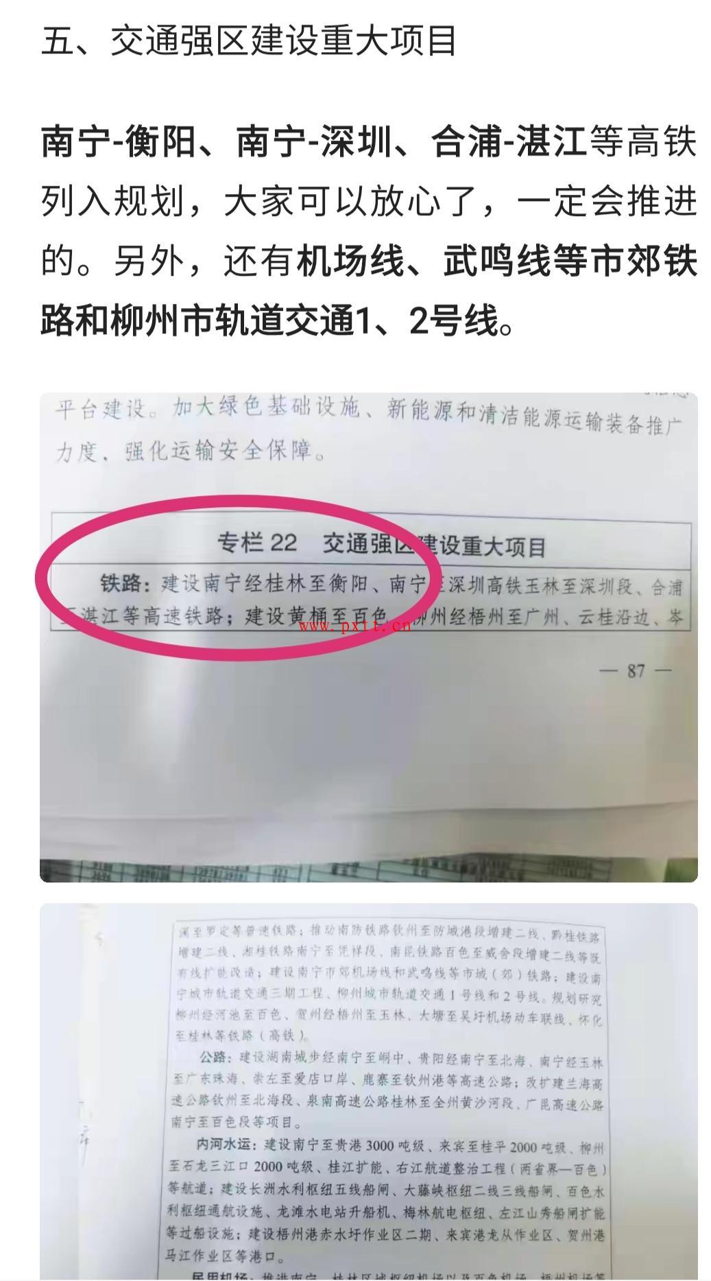 南衡高铁已经列入广西十四五规划 开工在即