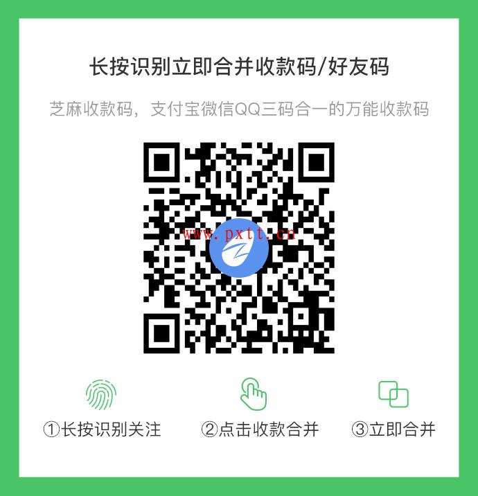 微信支付宝收款码合并收款 教你怎么合并支付宝微信收款码 同时支持微信支付宝扫码付款