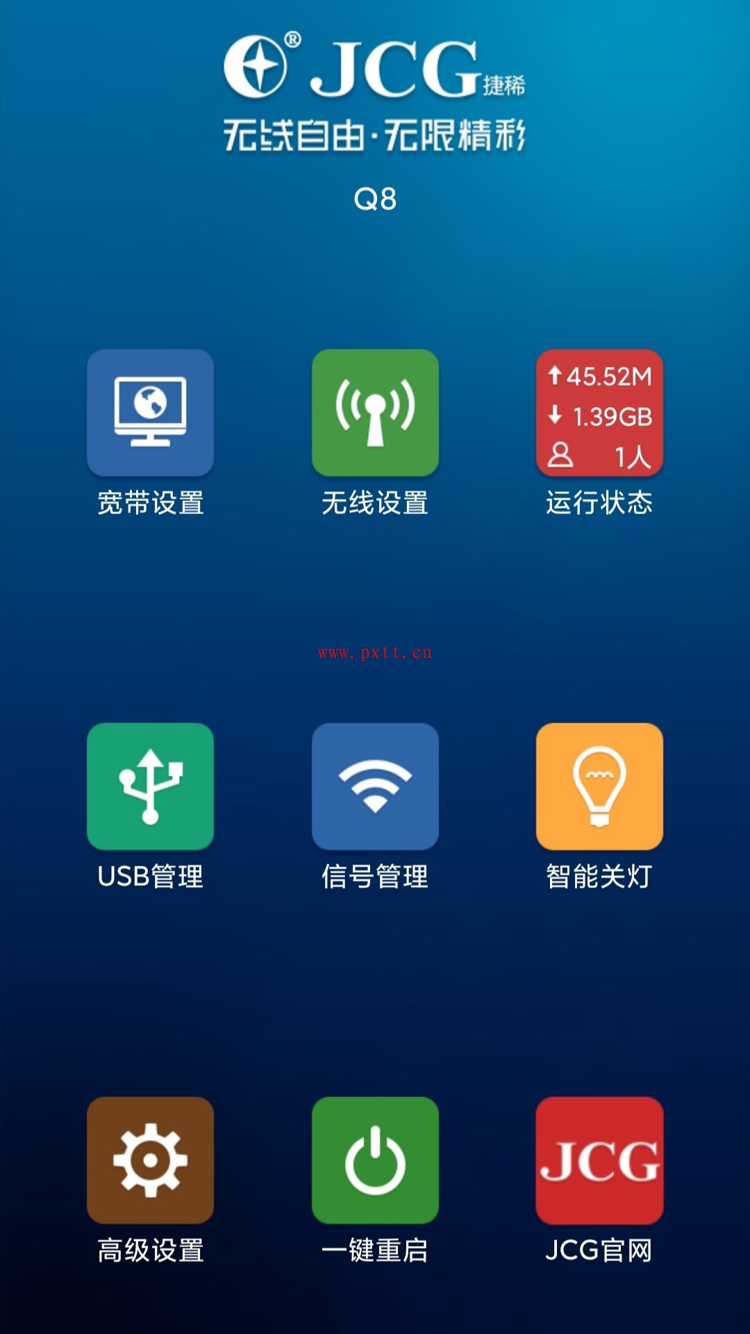 JCG Q8 智能无线APP下载
